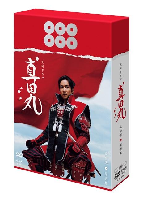 真田丸 完全版 第壱集[PCBE-63598][DVD] 製品画像