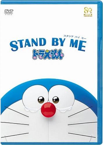 STAND BY ME ドラえもん【DVD期間限定プライス版】[PCBE-54251][DVD] 製品画像