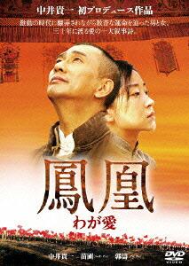 鳳凰 わが愛[DABA-0490][DVD] 製品画像
