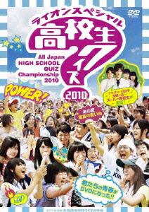 第30回全国高等学校クイズ選手権 高校生クイズ2010[VPBF-13491][DVD]