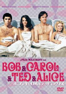 ボブ&キャロル&テッド&アリス[OPL-10020][DVD] 製品画像