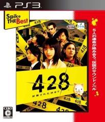 スパイク Spike The Best 428 〜封鎖された渋谷で〜 [PS3]