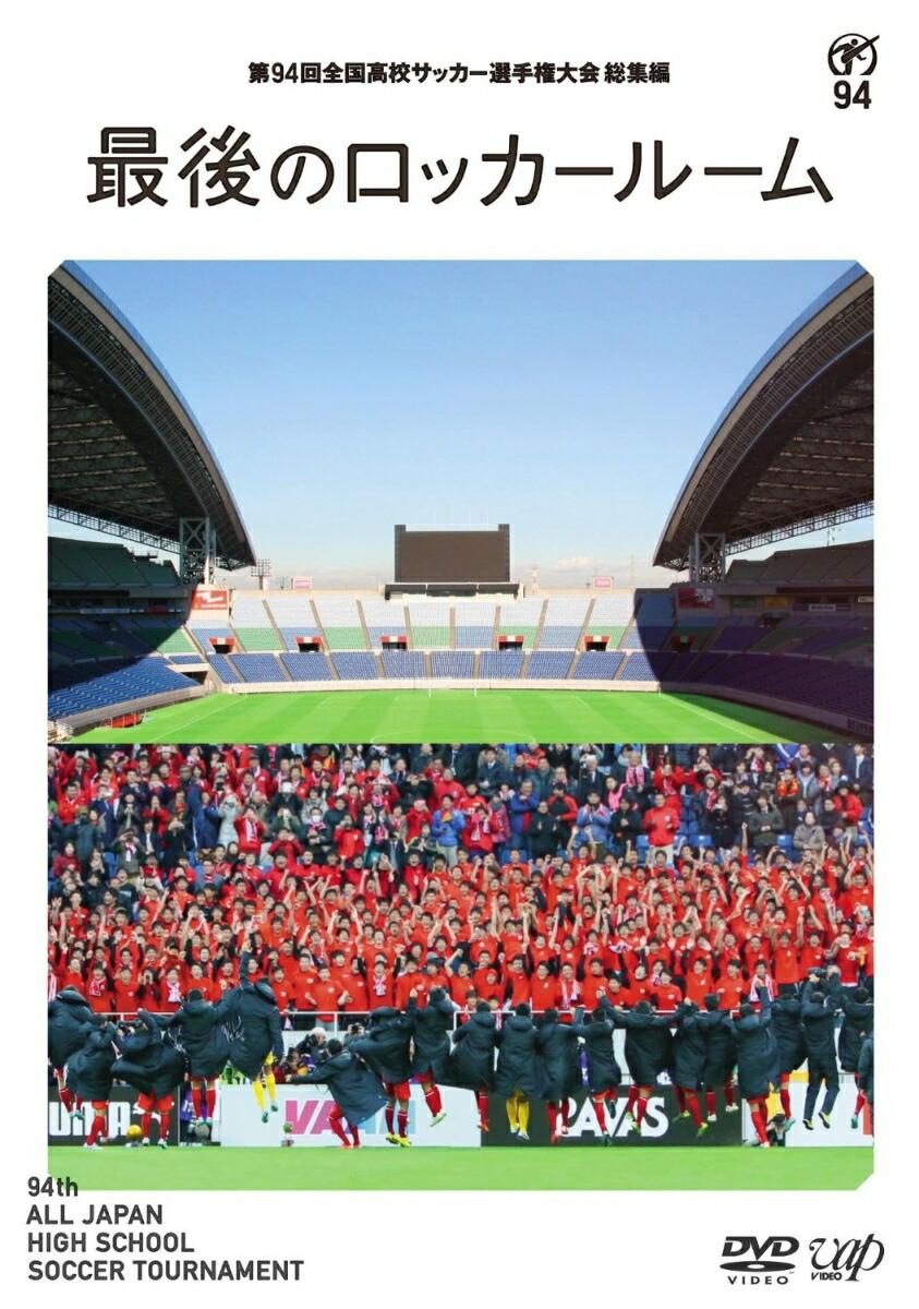 第94回全国高校サッカー選手権大会 総集編 最後のロッカールーム[VPBH-14494][DVD]