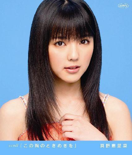 シングルV「この胸のときめきを」[HKBN-50017][DVD] 製品画像