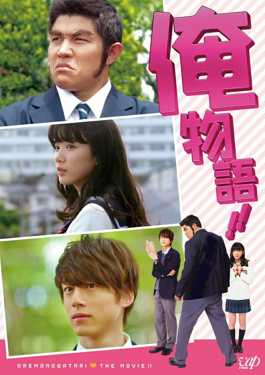 映画「俺物語!!」(通常版)[VPBT-14496][DVD] 製品画像