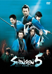 幕末奇譚 SHINSEN5 〜剣豪降臨〜[PCBE-54284][DVD] 製品画像