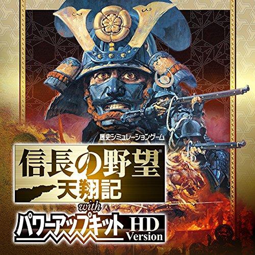信長の野望・天翔記 with パワーアップキット HD Version [WIN]