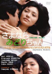 さよならみどりちゃん[BIBJ-6500][DVD] 製品画像