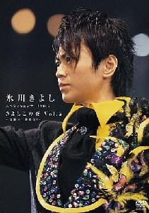 氷川きよし スペシャルコンサート2005 きよしこの夜 Vol.5 〜演歌十二番勝負!〜[COBA-4531][DVD]