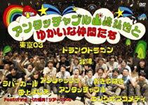 アンタッチャブル山崎弘也とゆかいな仲間達[VIBZ-5012][DVD] 製品画像