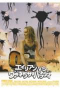 エイリアンvsヴァネッサ・パラディ[PCBE-52092][DVD] 製品画像