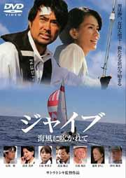 ジャイブ 海風に吹かれて[PCBE-11943][DVD] 製品画像