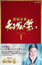 宮廷女官 チャングムの誓い DVD-BOX[VPBU-15903][DVD] 製品画像