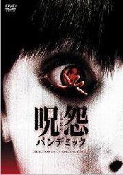 呪怨 パンデミック-ディレクターズカット・スペシャル・エディション-[AVBF-26680/1][DVD] 製品画像