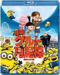 怪盗グルーの月泥棒【Blu-rayDisc Video】