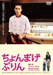 ちょんまげぷりん(通常版)[GNBD-7607][DVD] 製品画像