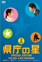 県庁の星 スペシャル・エディション[TDV-16249D][DVD] 製品画像