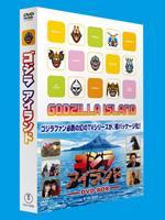 特撮 ゴジラアイランド DVD-BOX[TDV-17006...