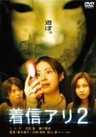 着信アリ2 DTSスペシャル・エディション[DABA-0177][DVD] 製品画像