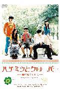 ハチミツとクローバー 〜恋に落ちた瞬間〜[ACBD-10385][DVD]