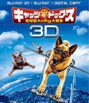キャッツ&ドッグス 地球最大の肉球大戦争 3D&2D ブルーレイセット[TWBA-Y28321][Blu-ray/ブルーレイ] 製品画像