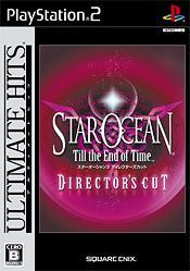 スクウェア・エニックス スターオーシャン3 Till the End of Time ディレクターズカット アルティメットヒッツ