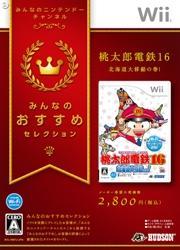 みんなのおすすめセレクション 桃太郎電鉄16 北海道大移動の巻! (Wii)