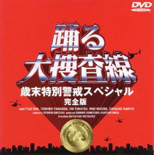 踊る大捜査線 歳末特別警戒スペシャル 完全版[PCBC-50070][DVD] 製品画像