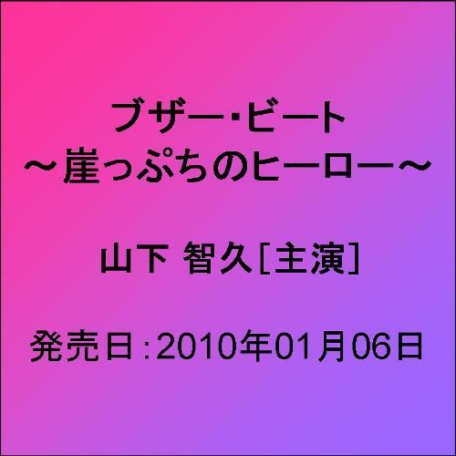 ブザー・ビート〜崖っぷちのヒーロー〜DVD-BOX[PCBC-61636][DVD] 製品画像