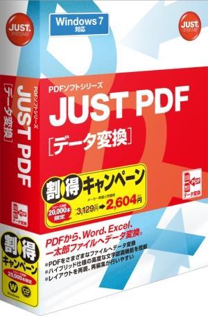 JUST PDF [�f�[�^�ϊ�] �ʏ�� �����L�����y�[��