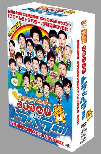 地元応援バラエティ このへん!!トラベラー 日本全国6大都市スペシャルDVD BOX[YRBN-90300/4][DVD] 製品画像