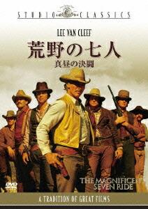 荒野の七人/真昼の決闘[MGBQG-16917][DVD] 画像提供:楽天ブックス 画像提供:D