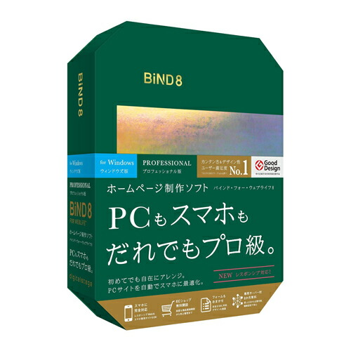 BiND for WebLiFE* 8 �v���t�F�b�V���i�� Windows��