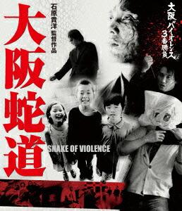 大阪バイオレンス3番勝負 大阪蛇道 SNAKE OF VIOLENCE[KIXF-299][Blu-ray/ブルーレイ] 製品画像