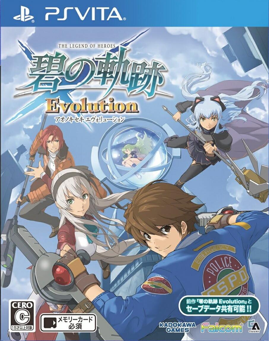 英雄伝説 碧の軌跡 Evolution [通常版] [PS Vita]