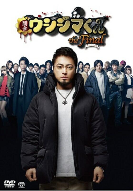 邦画 映画「闇金ウシジマくんthe Final」[SDP-1197][DVD]