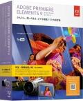 学生・教職員個人版 Adobe Premiere Elements 9 日本語版 Windows/Macintosh版