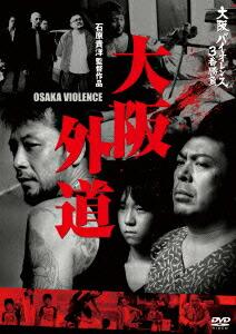 大阪バイオレンス3番勝負 大阪外道 OSAKA VIOLENCE[KIBF-1384][DVD] 製品画像
