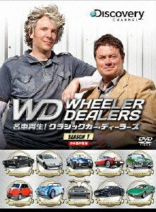 名車再生!クラシックカー・ディーラーズ DVD-BOX[PCBP-62040][DVD]