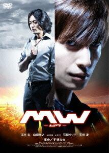 MW-ムウ-[ASBY-4508][DVD] 製品画像