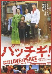 パッチギ!LOVE&PEACE スタンダード・エディション[BIBJ-7511][DVD] 製品画像