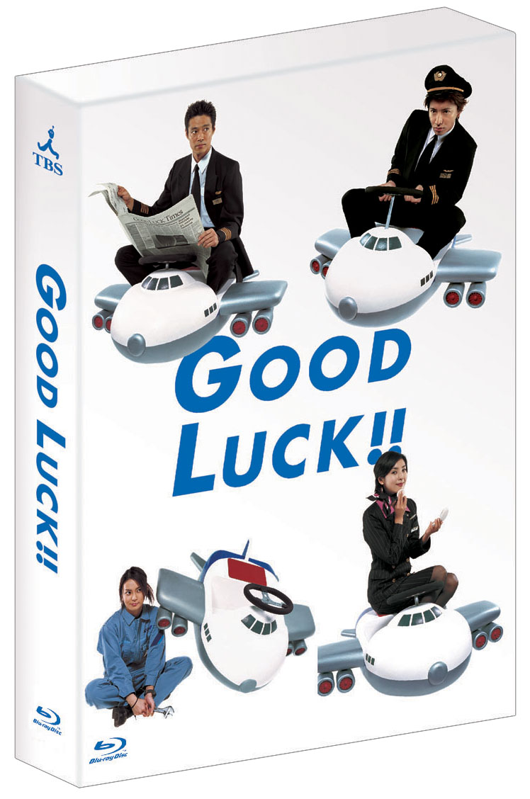 GOOD LUCK!! Blu-ray BOX[TBDS-4][Blu-ray/ブルーレイ] 製品画像