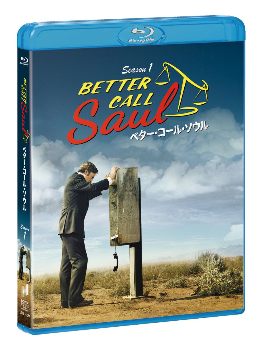 ベター・コール・ソウル SEASON1 ブルーレイ コンプリートパック[BPBH-1081][Blu-ray/ブルーレイ] 製品画像
