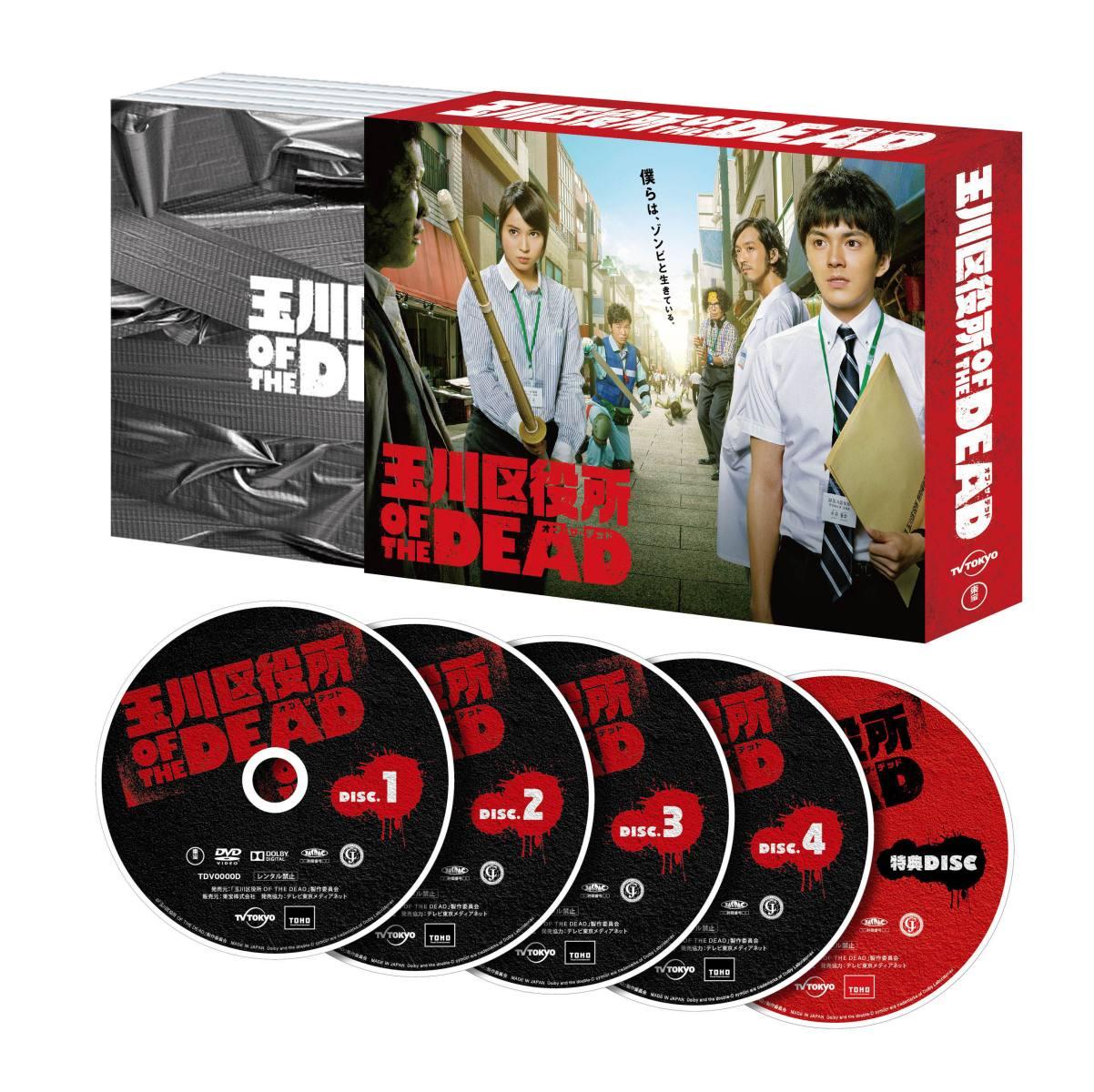 玉川区役所 OF THE DEAD DVD BOX[TDV-25017D][DVD]