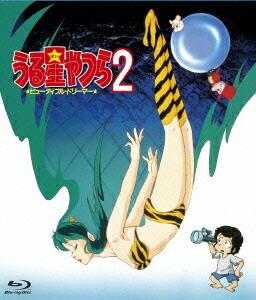 うる星やつら2 ビューティフル・ドリーマー[TBR-25018D][Blu-ray/ブルーレイ] 製品画像