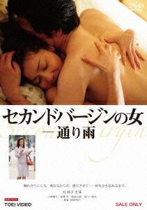 セカンドバージンの女 通り雨[DSZS-07333][DVD] 製品画像