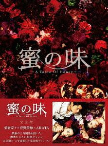 蜜の味〜A Taste Of Honey〜 完全版 BD-BOX[TCBD-0073][Blu-ray/ブルーレイ] 製品画像