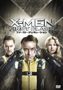 X-MEN:ファースト・ジェネレーション[FXBNGA-50988][DVD] 製品画像