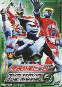 東映特撮ヒーロー THE MOVIE VOL.2[DSTD-06922][DVD] 製品画像