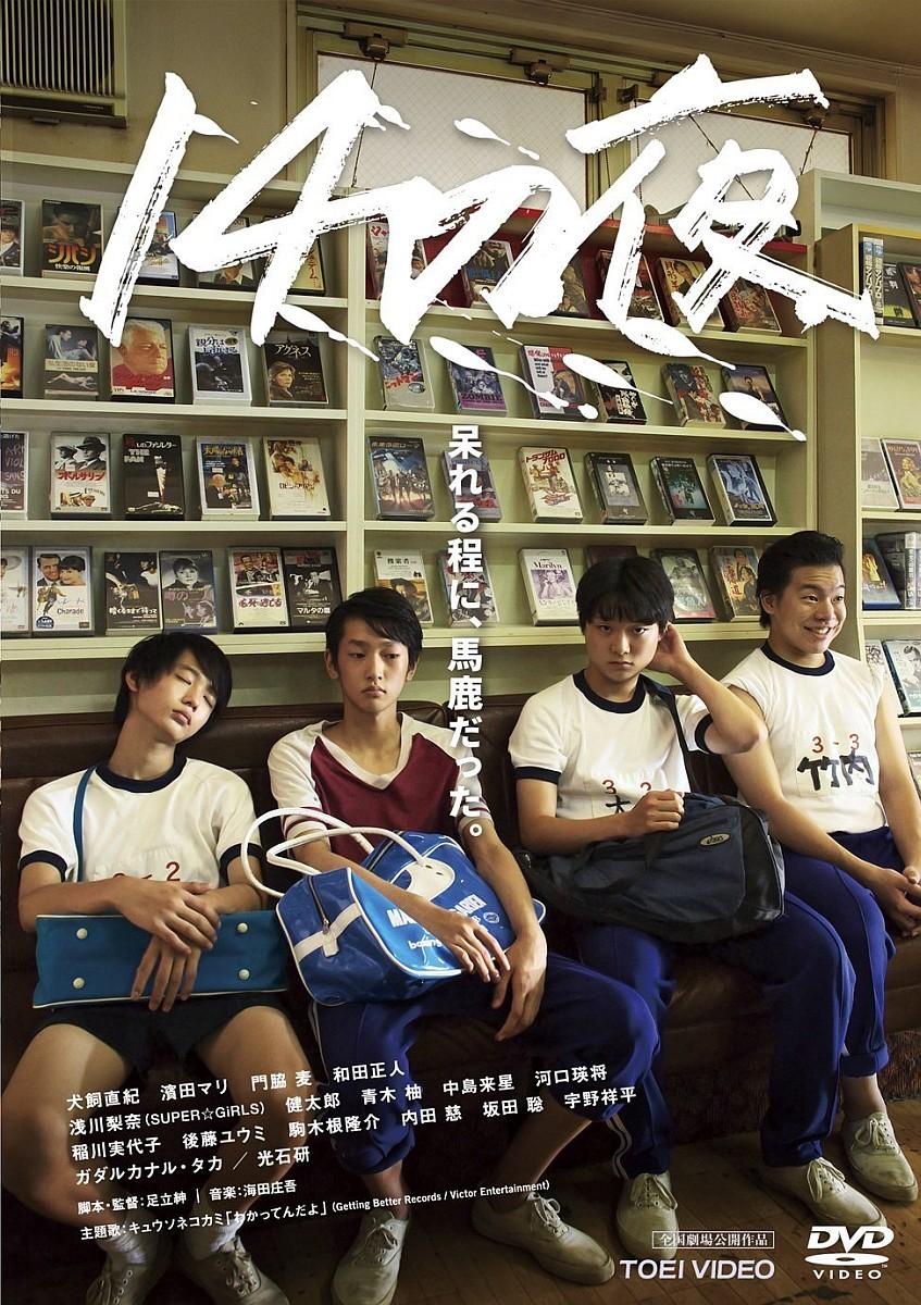 14の夜[DSTD-03990][DVD] 製品画像
